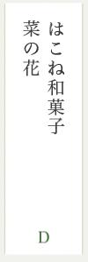 はこね和菓子 菜の花