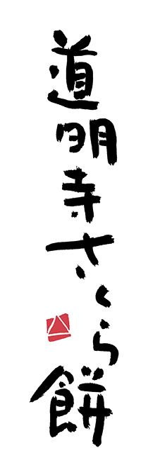 道明寺さくら餅